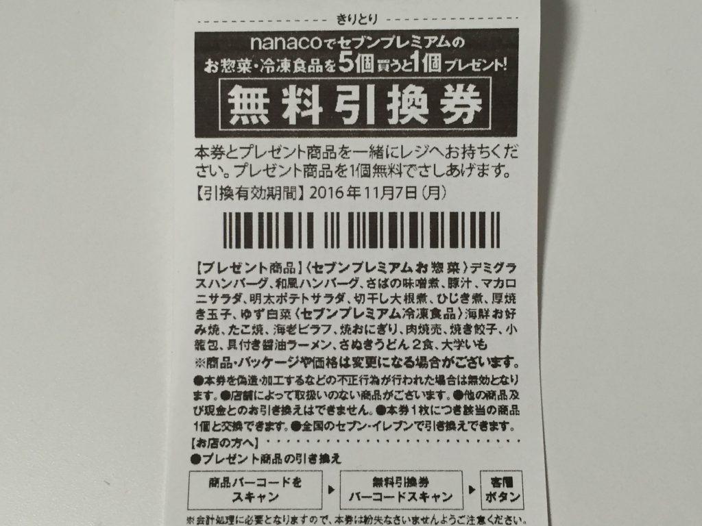 セブンプレミアムお惣菜・冷凍食品キャンペーン