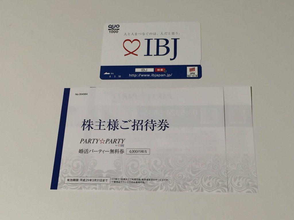 IBJ株主優待