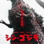 映画「シン・ゴジラ」感想:日本人の日本人による日本人のための映画【ネタバレ】