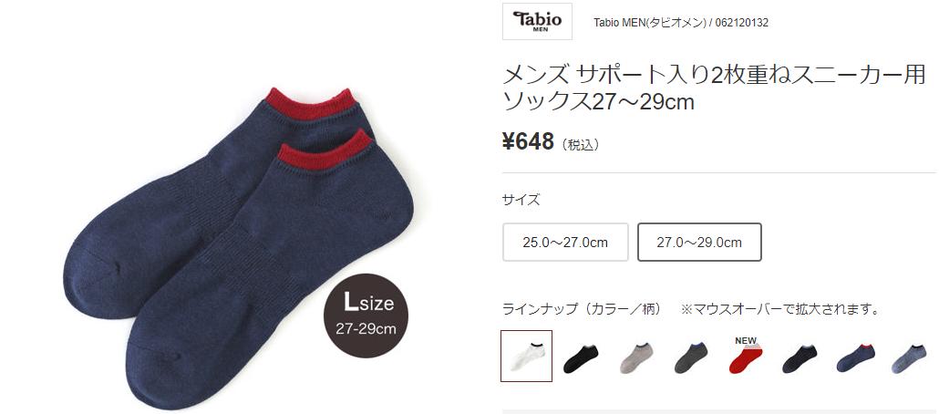 tabio 靴下屋 スニーカー用ソックス