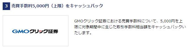 GMOインターネット売買手数料キャッシュバック