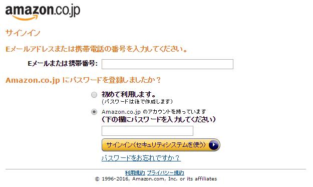 Amazonマーケットプレイスログイン