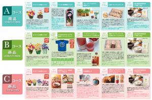 サカタのタネ株主優待商品カタログ