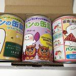 サンセイランディックから株主優待品が到着!非常食に最適なパンの缶詰【2016年版】