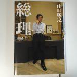 「総理」山口敬之著の感想:下手な小説より、よっぽど面白い政治群像劇【ネタバレ】