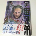 漫画「宇宙兄弟」29巻の感想:兄という共通点【ネタバレ】