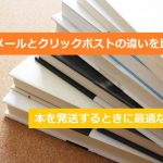 【日本郵便】ゆうメールとクリックポストの違いを比較!本の発送に最適なのは?