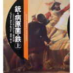 「銃・病原菌・鉄(上)」ジャレド・ダイアモンド著の感想:歴史の授業をやめて本書を読ませるべき【ネタバレ】