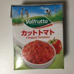 カットトマトは缶より紙パックが便利!西友直輸入ヴァルフルッタが安くて美味い