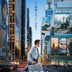 映画「LIFE!」感想:これは妄想か現実か?!ベン・スティラーのロードムービー【ネタバレ】