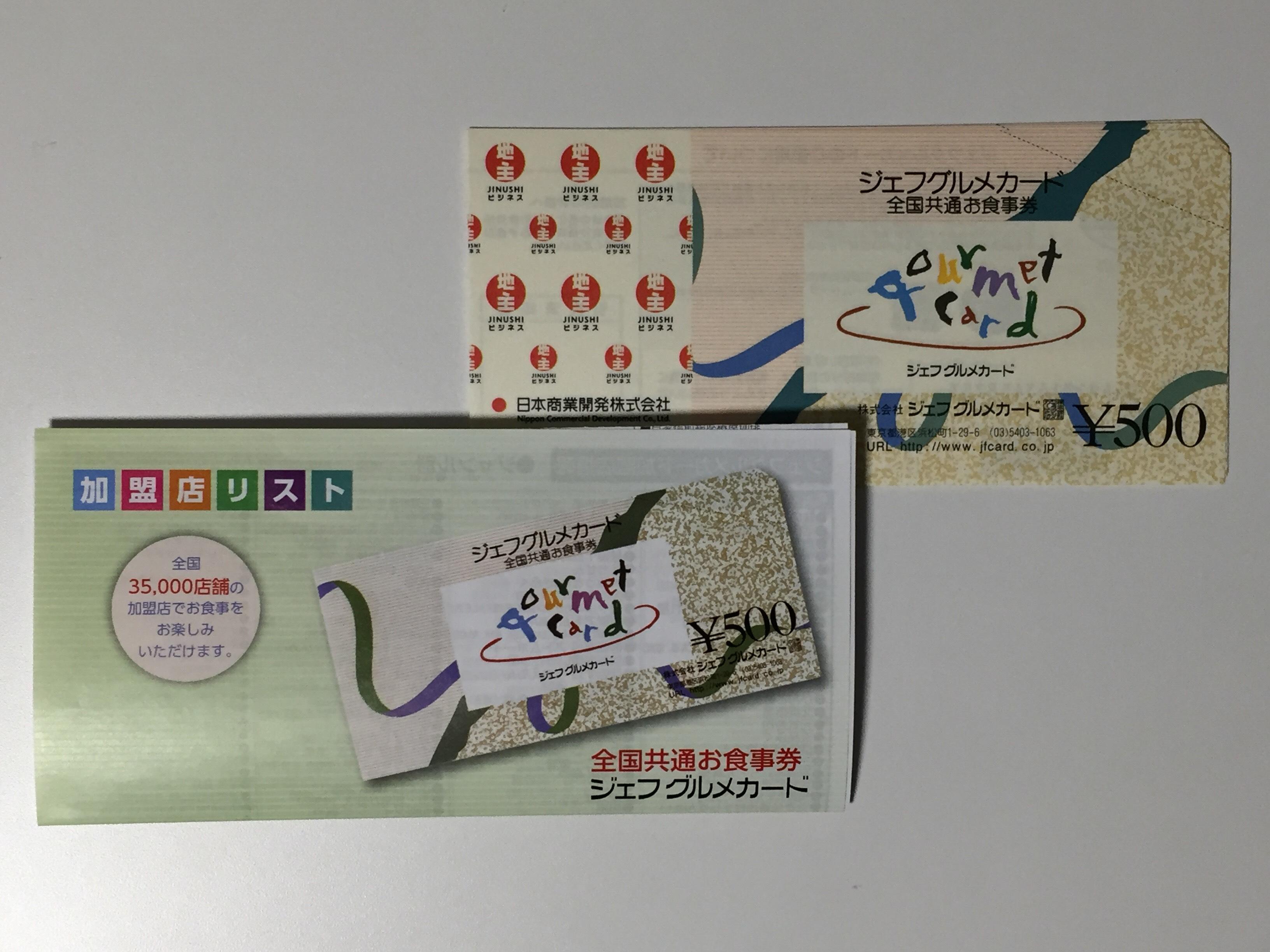 日本商業開発 優待