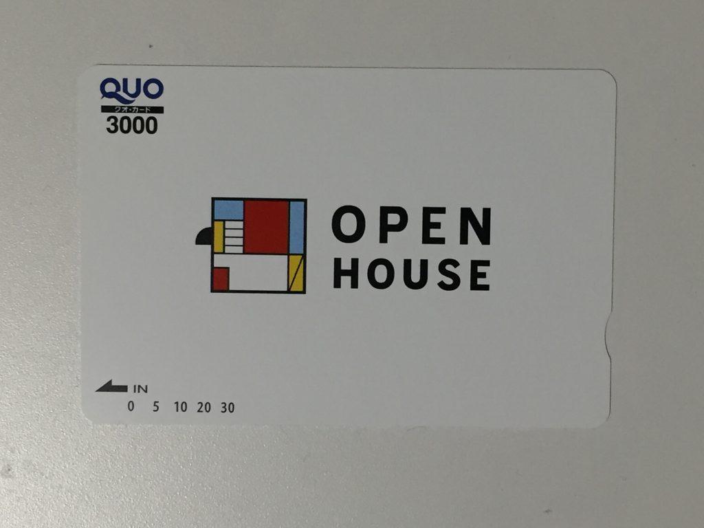 オープンハウス 株主優待 2016年