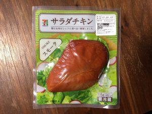 サラダチキン スモーク味