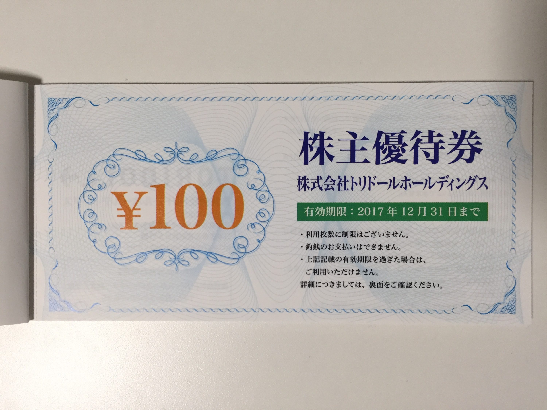 トリドール丸亀製麺株主優待