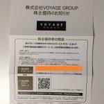 VOYAGE GROUPから株主優待品が到着!Amazonギフト券に交換できるギフピーコード【2016年版】