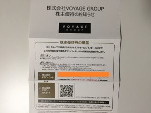 VOYAGE株主優待