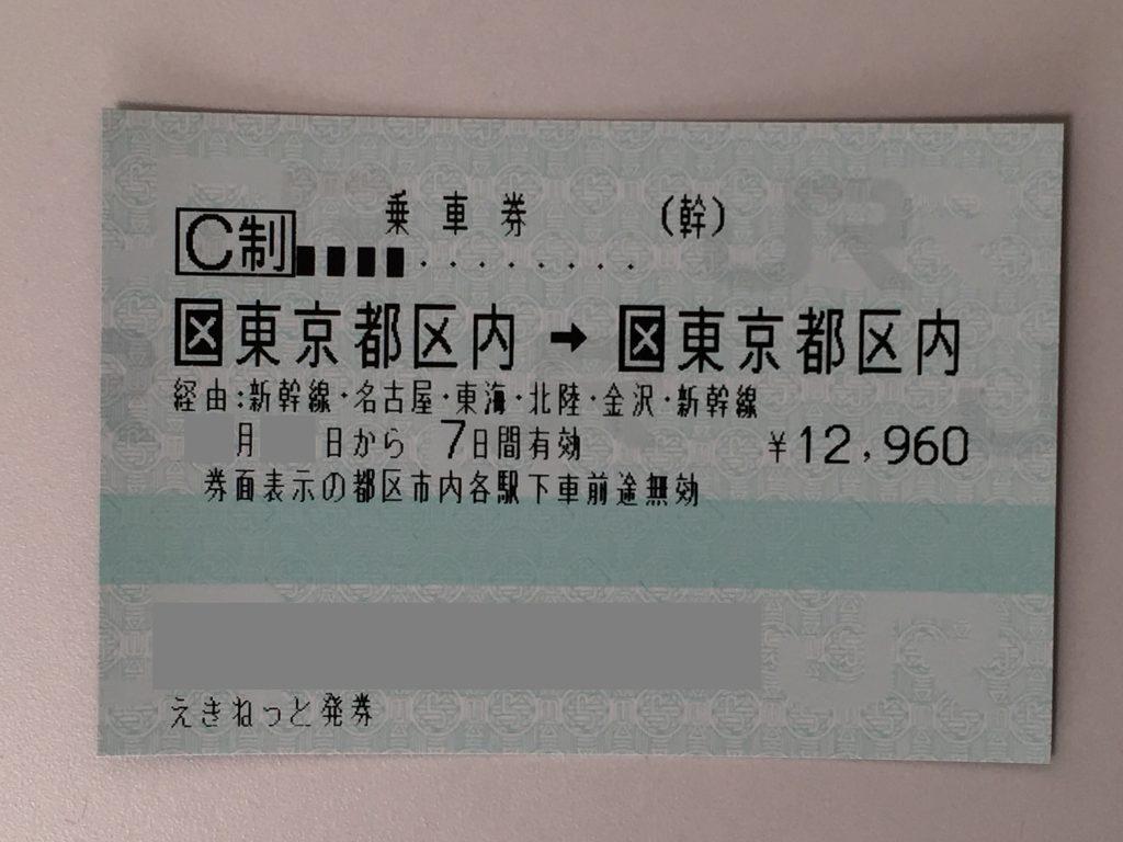 JR乗車券 東京 北陸