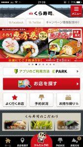 くら寿司予約アプリ