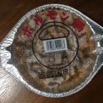 ローソンで買える「冷凍ホルモン鍋」が美味いので試してみてほしい!