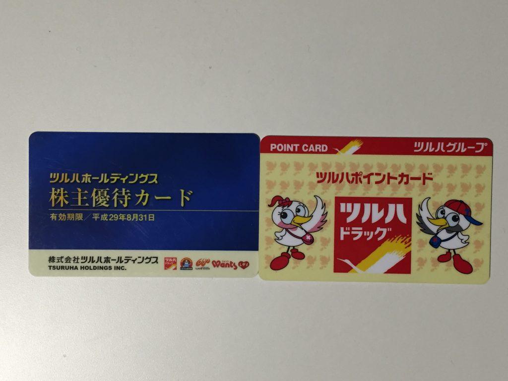 ツルハドラッグ カード