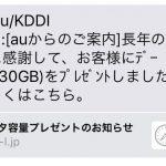au/KDDI『長年のご愛顧に感謝して、お客様にデータをプレゼントしました』というメールが来た!