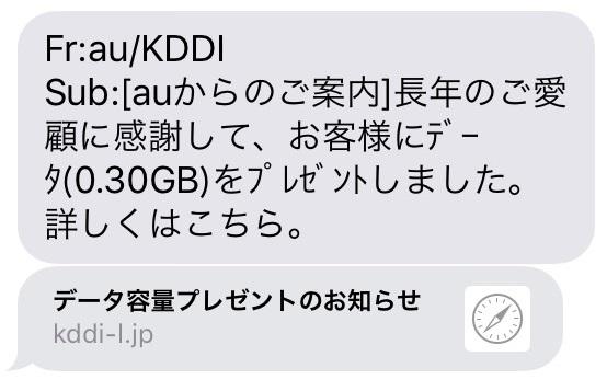 au KDDI データギフト