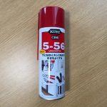 ドアの開閉でキーキー音がするので対策!『KURE 5-56 防錆・潤滑スプレー』購入・使用レビュー