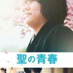 映画「聖の青春」感想:東出昌大の羽生善治モノマネが見所【ネタバレ】