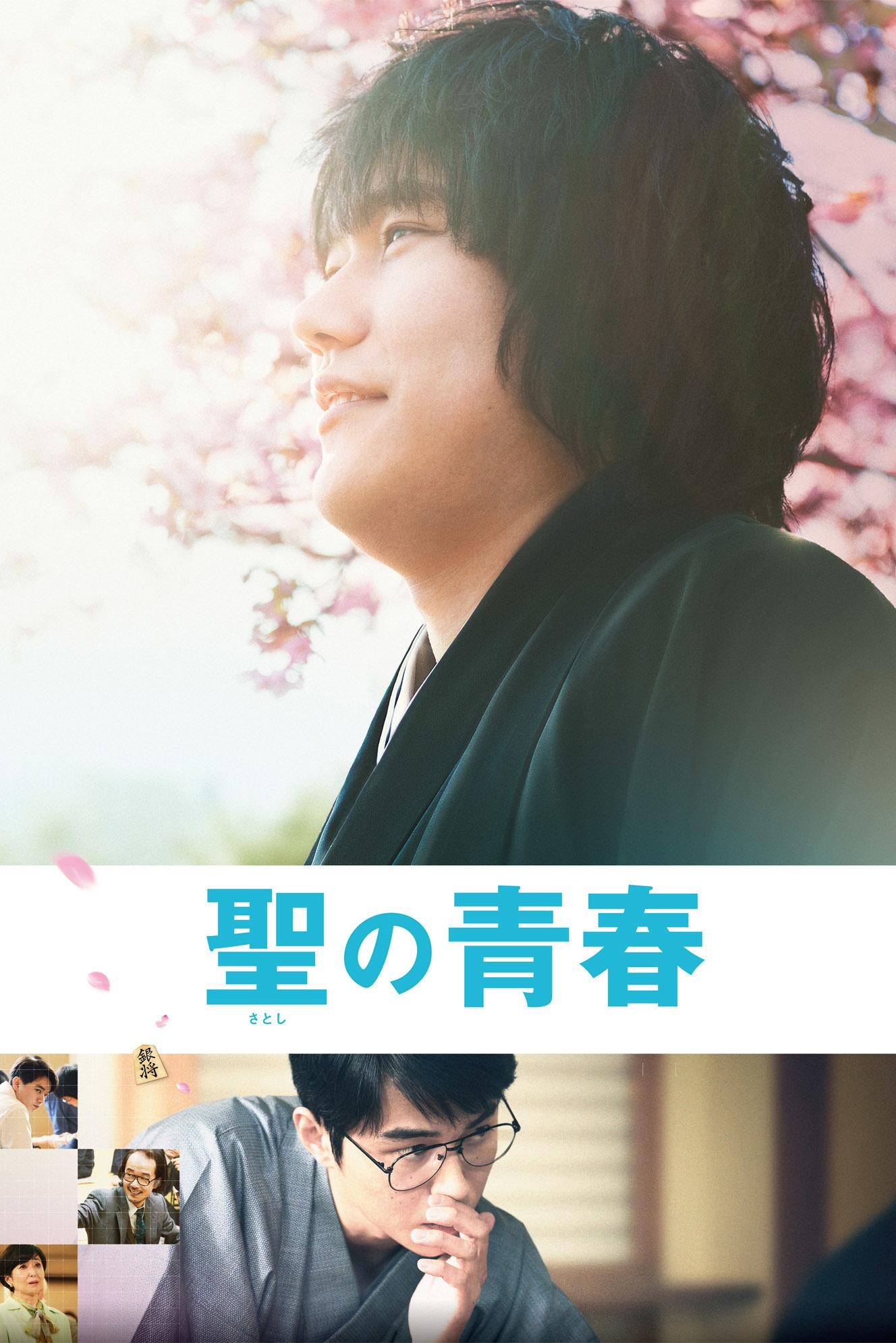 映画「聖の青春」
