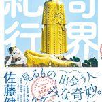 「奇界紀行」佐藤健寿著の感想:文章よりやっぱり写真が面白い【ネタバレ】