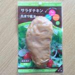 ローソンの『サラダチキンたまり醤油仕立て』は国産鶏肉で美味い