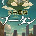 「未来国家ブータン」高野秀行著の感想:ブータンはパラレル・ワールド!【ネタバレ】