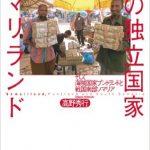 「謎の独立国家ソマリランド」高野秀行著の感想:旅好き・未知好きにオススメ!【ネタバレ】