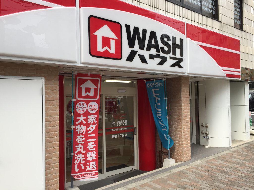 WASHハウス 新宿7丁目