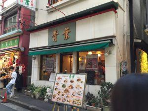 中華街 青葉