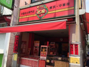 中華街 紅棉