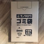 MonotaRO(モノタロウ)から株主優待品が到着!選べる自社商品【2016年版】