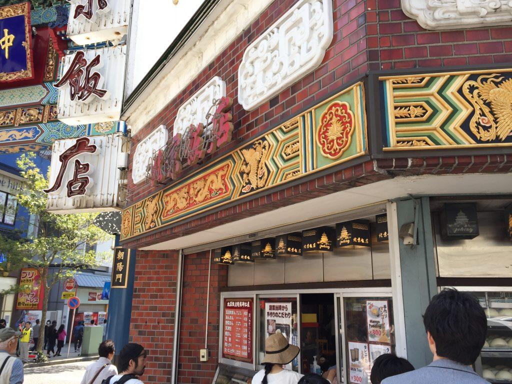 中華街 北京飯店