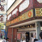 横浜・中華街に1泊2日で旅行してきた!【ゴールデンウィーク】