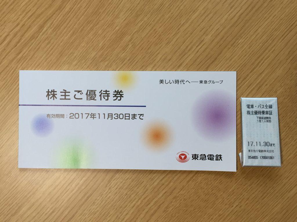 東急 株主優待 2017年