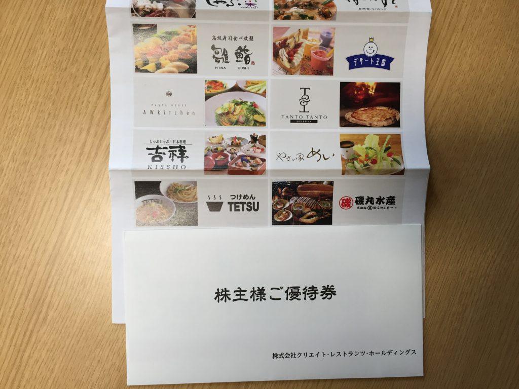 クリエイトレストランツ 株主優待 2017年
