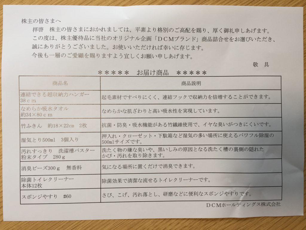 DCM 株主優待 2017年