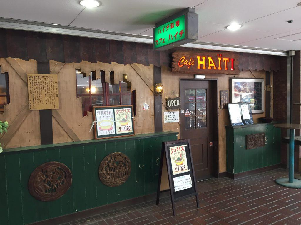 カフェハイチ 新宿