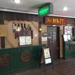カフェハイチは新宿にまだある