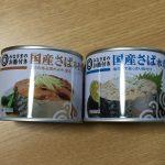 西友の鯖缶3種類を食べ比べたみた感想