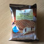 【セブンイレブン】バターが贅沢に香るクッキーサンド 塩キャラメル味 購入レビュー