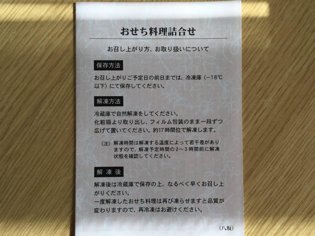 京菜味のむら 京風おせち「八坂」