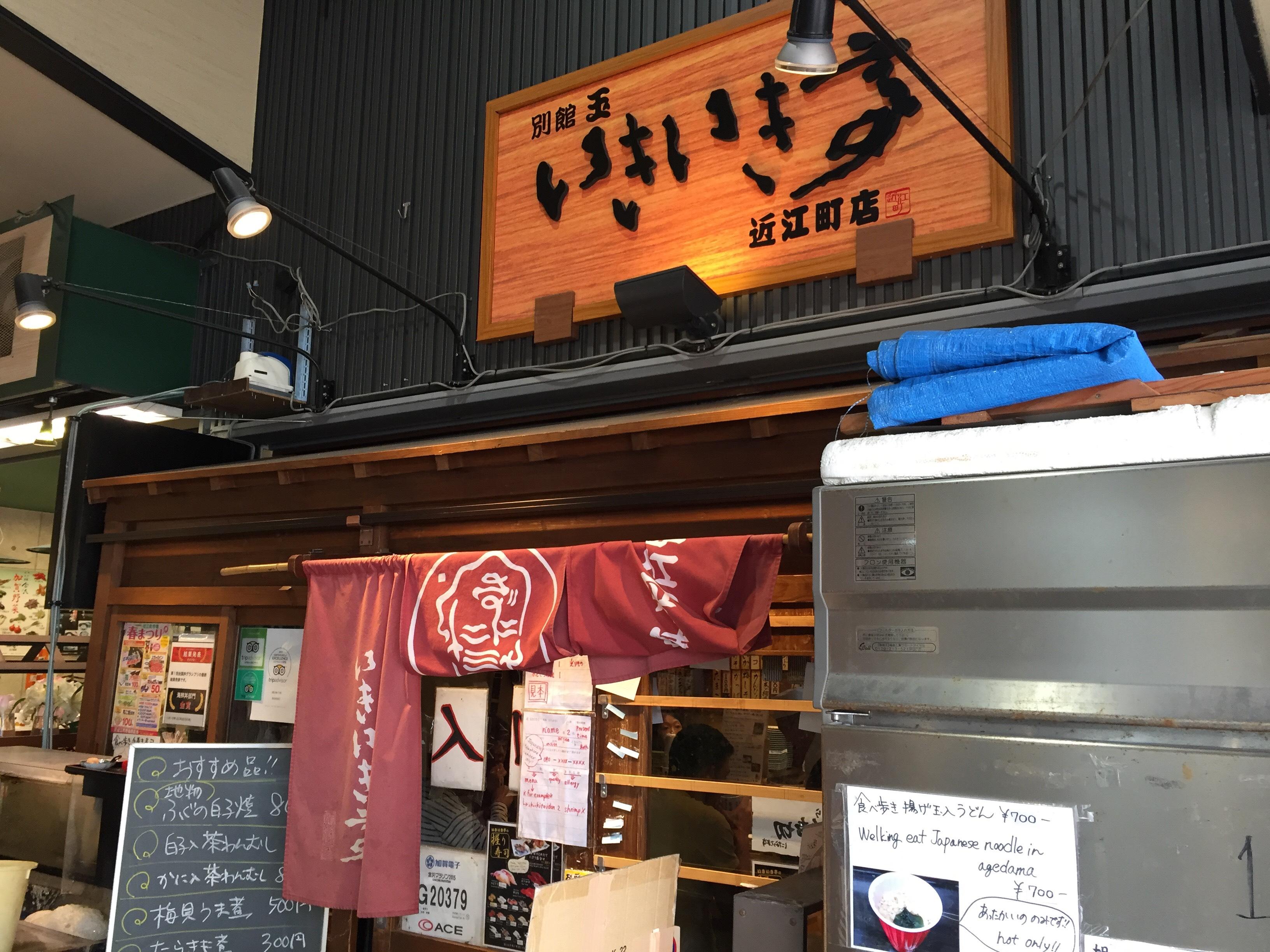 近江町市場 いきいき亭