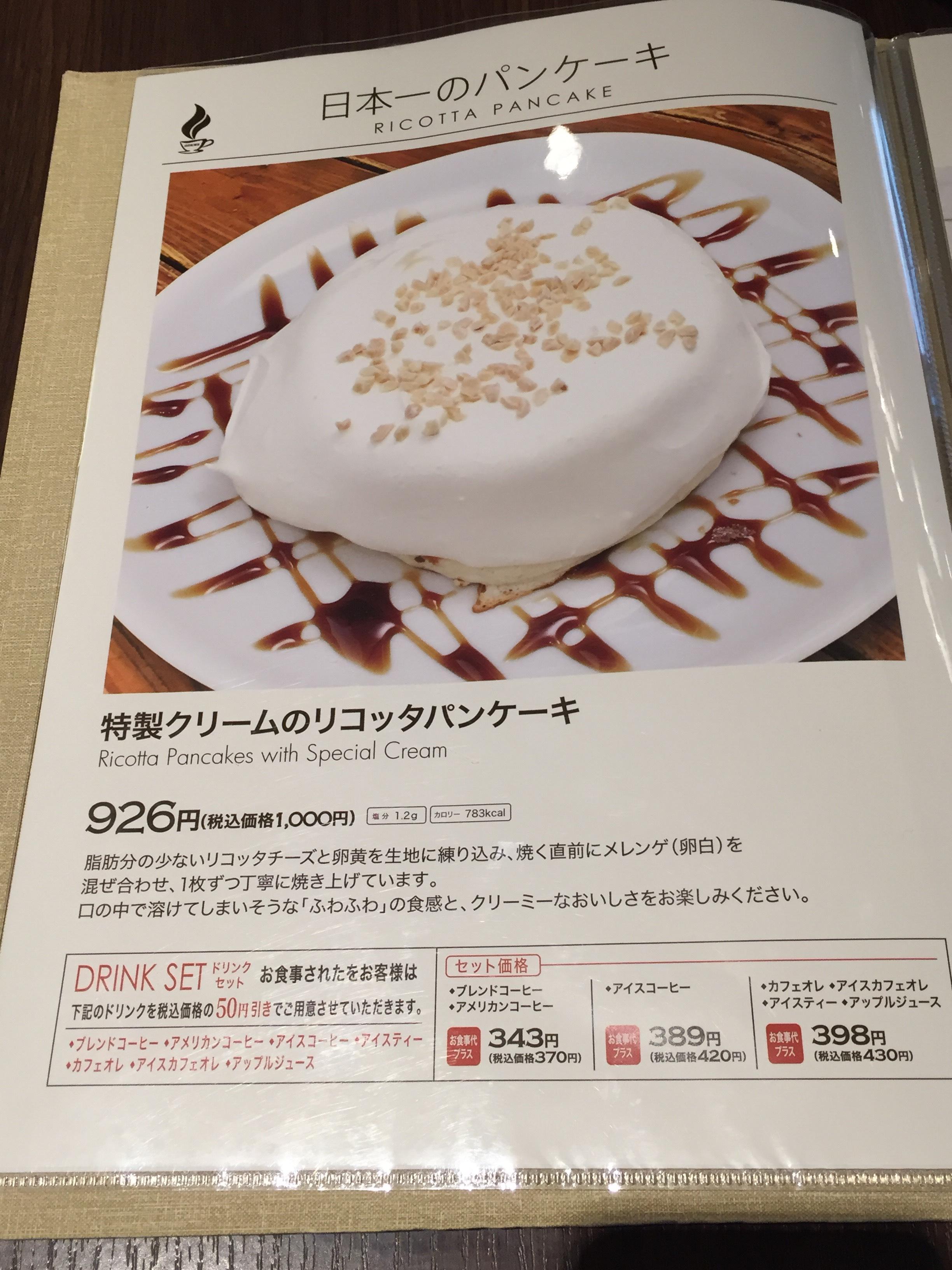高倉町珈琲 金沢桜田店 メニュー