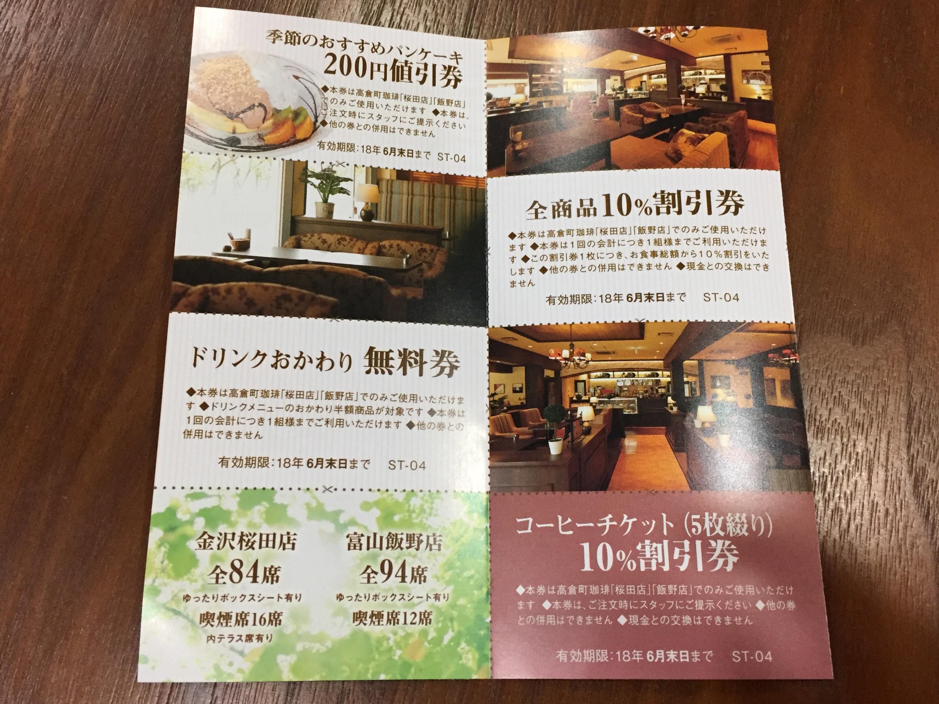 高倉町珈琲 金沢桜田店 クーポン